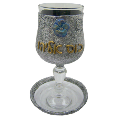 Hebrew Elijah Cup and Tray